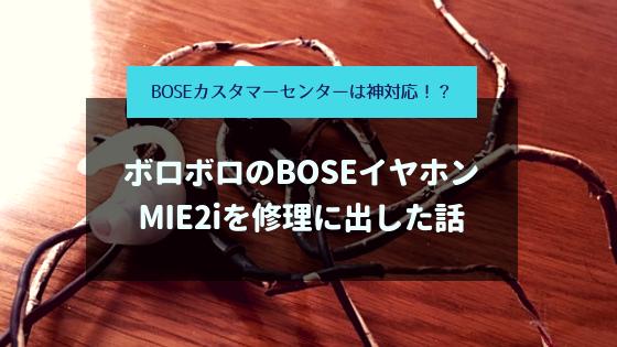 ボロボロのBOSEイヤホンMIE2iを修理した話【保証書なし】