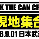 KICK THE CAN CREW武道館ワンマン感想&セトリ【現地集合】