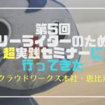 【レポ】第5回フリーライターのための超実践セミナーin東京 1日目